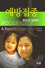 Korean edition. Translated and published in 2005. Risks-benefits discussed. Explains the illusory disappearance of polio. Sheds new light on smallpox vaccine and discusses whooping cough, measles, and Hib disease